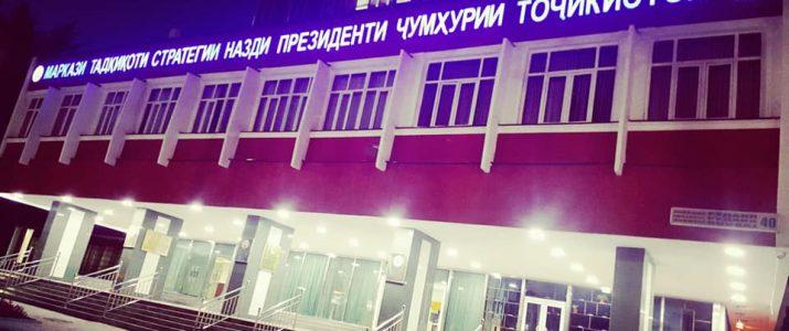 ПРЕСС–РЕЛИЗ  пресс–конференции Центра стратегических исследований при Президенте Республики Таджикистан о  научно-исследовательской  и организационной деятельности в 2019 году и задачах на 2020 год (7 февраля 2020 года)